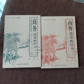 商务国语教科书(上下册,平未翻无破损无字迹)