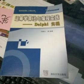 运筹学算法与编程实践:Delphi实现【少光碟】
