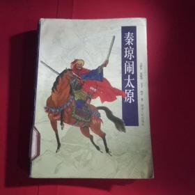 秦琼闹太原(馆藏)