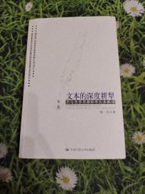 文本的深度耕犁(第二卷):后马克思思潮哲学文本解读