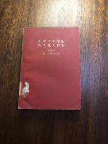 苏联文学中的共产党人形象