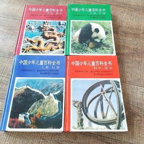 中国少年儿童百科全书,浙江教育出版社