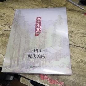 中国の现代美术  浙江水彩画 第8卷(全新未拆封)中国现代美术