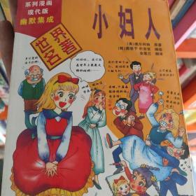 小妇人  系列漫画现代版幽默集成
