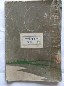 野草/鲁迅著/民国34年版