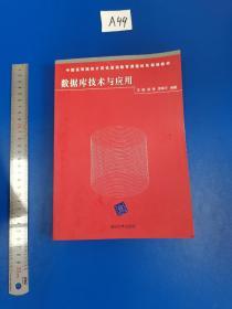 数据库技术与应用——中国高等院校计算机基础教育课程体系规划教材