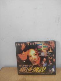 烈火战车2  极速传说(2碟)