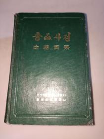 中朝词典(大32开精装 2287页厚册)