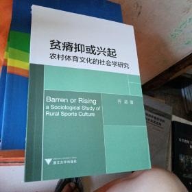 贫瘠抑或兴起 农村体育文化的社会学研究
