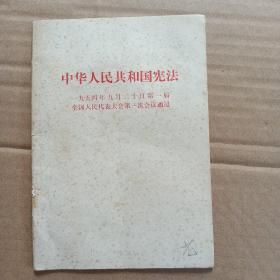 中华人民共和国宪法 一九五四年九月二十日第一届全国人民代表大会第一次会议通过...........,,,