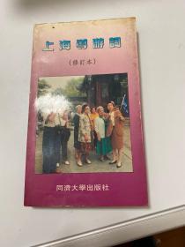 上海导游词  【165层】