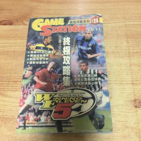 GAME STATION VOL13 终极攻略集 最强攻略系列
