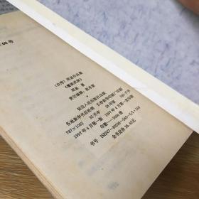 周显武侠系列:魔族武林 1 2 3 4 卷 全套四册合售 周显作品集 馆藏 无笔迹