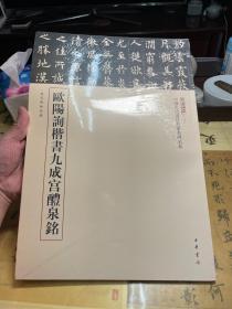 三名碑帖06·中国古代书法名家名碑名本丛书:欧阳询楷书九成宫醴泉铭