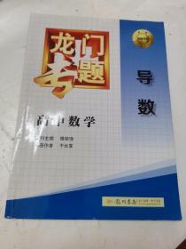 龙门专题:高中数学(导数)