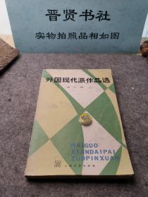 外国现代派作品选第二册(上)