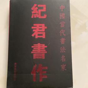 中国当代书法名家 纪君书作