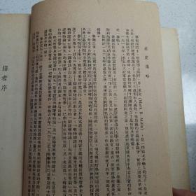新哲学大纲(1950年5月四版、32开竖排繁体字版454页)