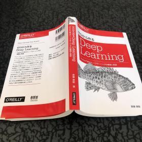 ゼロから作るDeep Learning Python で学ぶ ディープラーニングの理论と実装