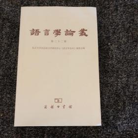 语言学论丛(第32辑)