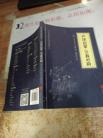 中华国学经典精粹·:声律启蒙·笠翁对韵 有字迹