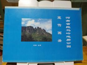 河南省跑马岭地质公园宣传画册