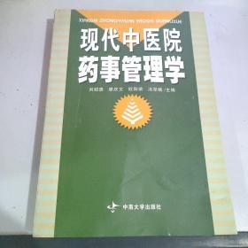 现代中医院药事管理学
