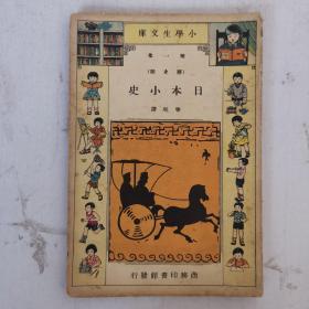 民国22年初版 日本小史