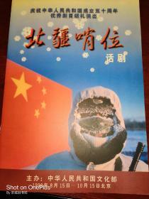 话剧节目单:北疆哨位·黑河人艺·建国五十周年献礼