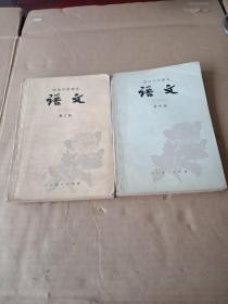 初级中学课本:语文(第三、四册)