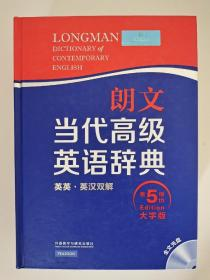 Longman Dictionary of Contemporary English 朗文当代高级英语辞典 英英·英汉双解 第五版 大字版 英国培生教育出版集团 编 外语教学与研究出版社 9787513549806