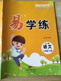 易学练 RJ版 语文 三年级 下册 许少娜