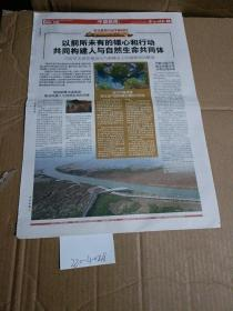 南昌晚报,2021年4月26日