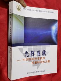 光辉成就——中国空间光学技术发展研究论文集【大16开】