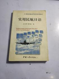 实用民航日语