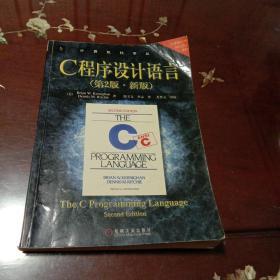 C程序设计语言(第二版 新版)