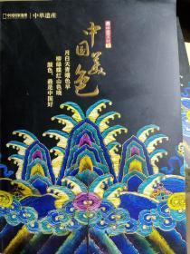 中华遗产增刊中国美色