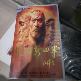 录像带:铁的新四军 江泽民(大型文献纪录片)