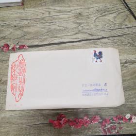 纪念封 贴T58邮票 一轮生肖鸡 1981年