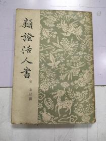 《类证活人书》1955年1印