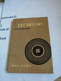 黑龙江金融历史编年(1890---1985)