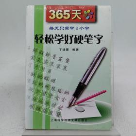 365天轻松学好硬笔字