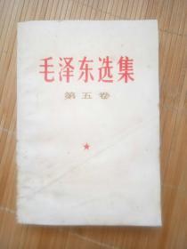 毛泽东选集第五卷(有检验合格证)