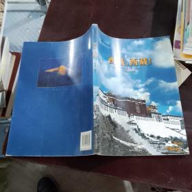 西藏,西藏