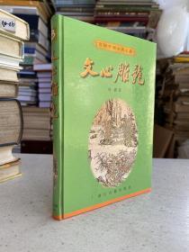 文心雕龙——本书主要包括:原道第一;征圣第二;宗经第三;正纬第四;明诗第六;乐府第七等内容。