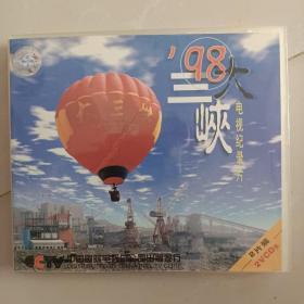 电视纪录片  98大三峡   2VCD光盘无划痕