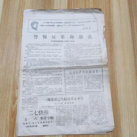 文革报纸:《二七快报》(5.26事件专辑)1967年5月31日(带漫画)