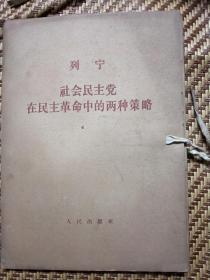﹤列宁社会民主党在民主革命中的两种策略﹥大16开大字本二册全带函套