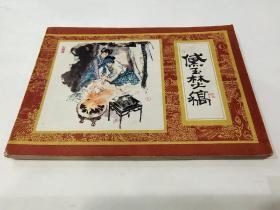 《黛玉焚稿》盒裝紅樓夢連環畫無版權10箱