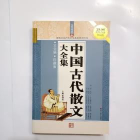无障碍阅读版:中国古代散文大全集(大全集·珍藏版)(超值白金升级版)